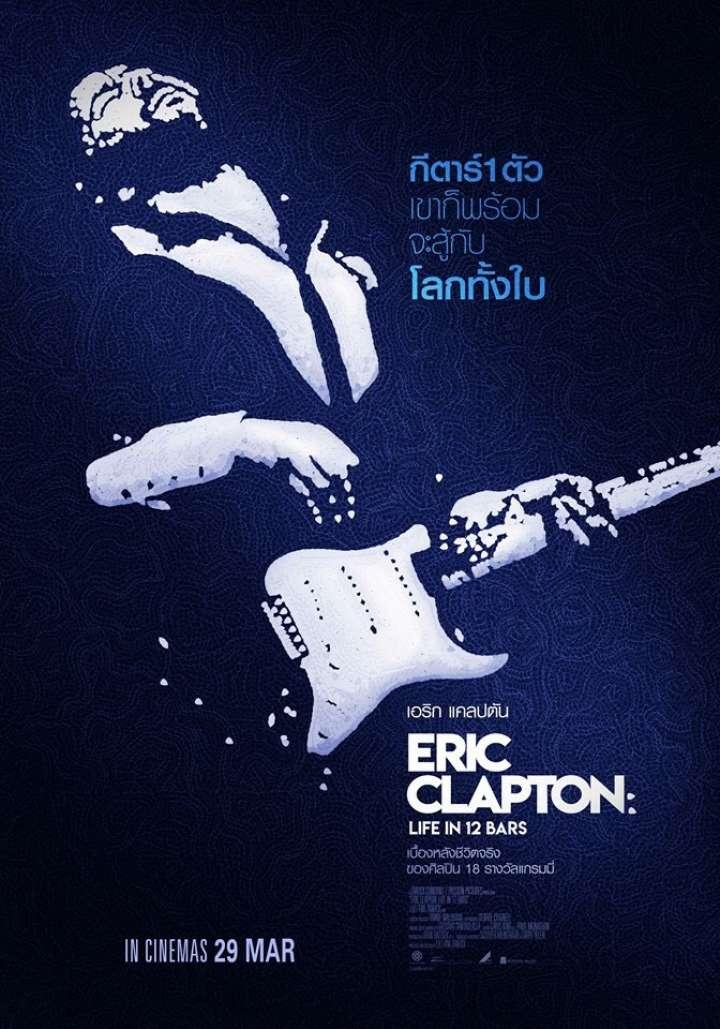 Eric Clapton: Life in 12 Bars (2017) ชีวิต 12 บาร์ ล่าฝัน