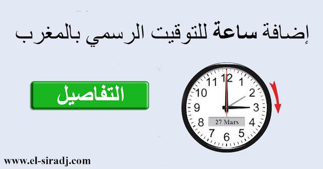 غدا الأحد سيتم إضافة ساعة للتوقيت الرسمي بالمغرب