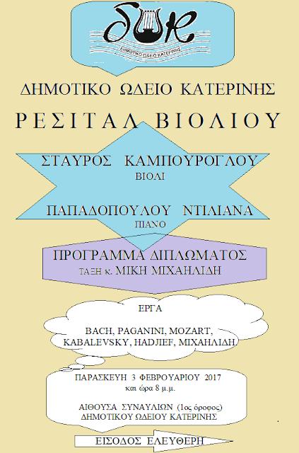 ΡΕΣΙΤΑΛ ΒΙΟΛΙΟΥ ΣΤΟ ΔΗΜΟΤΙΚΟ ΩΔΕΙΟ ΚΑΤΕΡΙΝΗΣ