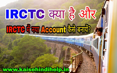 Irctc account kaise banate hai online pe