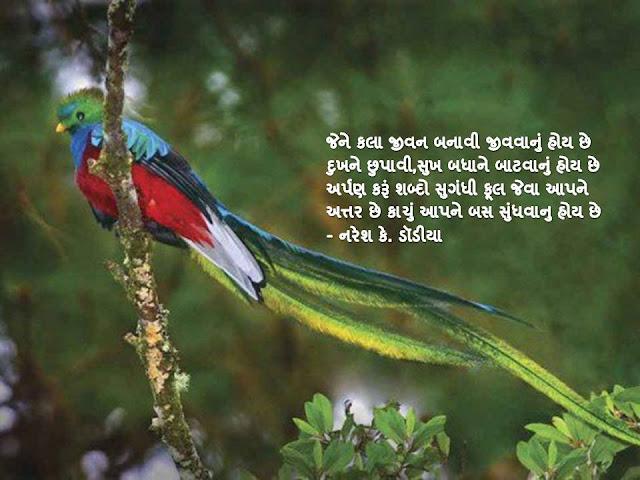 जेने कला जीवन बनावी जीववानुं होय छे Gujarati Muktak By Naresh K. Dodia