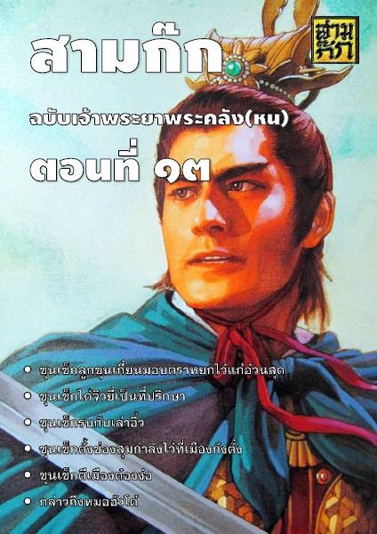 สามก๊ก ฉบับเจ้าพระยาพระคลัง(หน) ตอนที่ 13