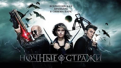 Night Guards (Nochnye strazhi) (2017)