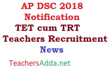 AP DSC 2018 / TET cum TRT 2018 Schedule