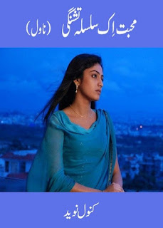 Mohabbat Ik Silsila Tishnagi By Kanwal Naveed