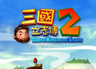 三國立志傳1+2合集中文版(Three kingdoms of story)