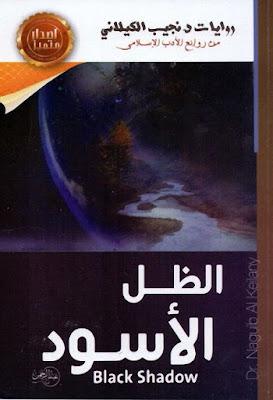 الظل الأسود - نجيب الكيلاني (دار الصحوة) , pdf