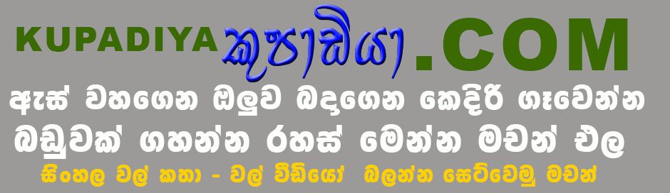 Sinhala Wela Katha New 2017 Kupadiya Wal Katha  Sinhala