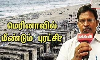 Government to Clear Nochikuppam Fishermen   Fishermen Protest