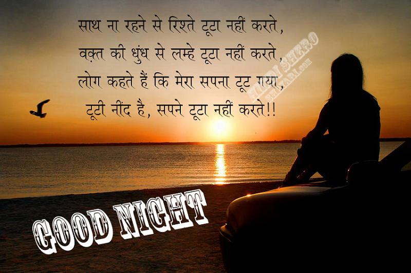 Good Night Sad Shayari for Whatsapp, Facebook