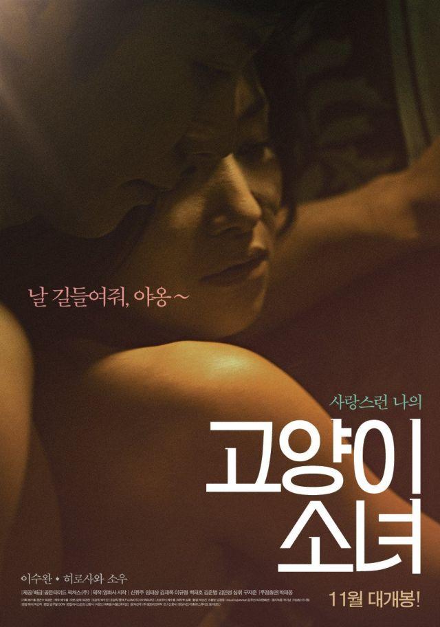 [เกาหลี 18+] Cat Girl (2013) [Soundtrack ไม่มีบรรยายไทย]