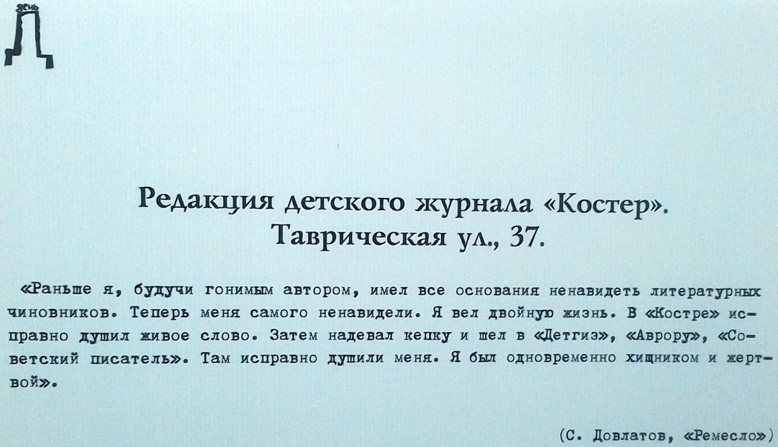 """Довлатов, """"Ремесло"""". День Д. цитаты"""