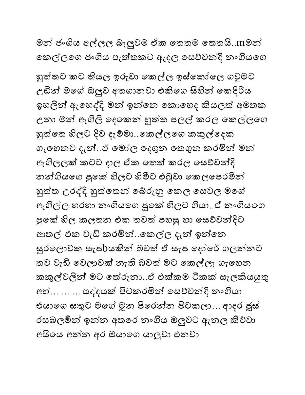 Sinhala wela kata http stmarysclinton com 25 sinhala wela katha new