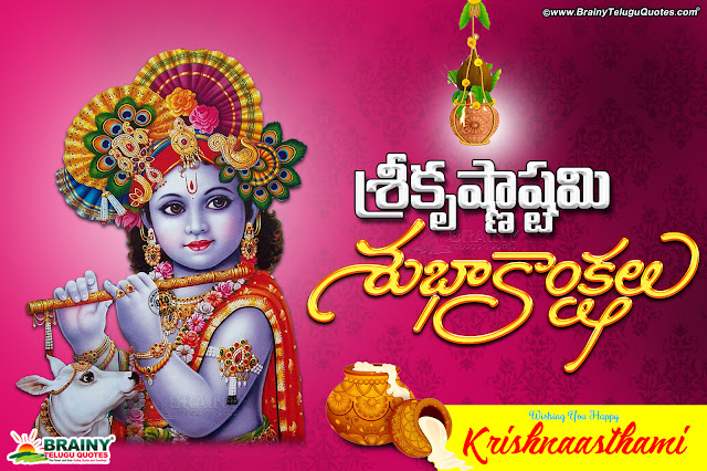krishnasthami wishes quotes in Telugu, Telugu sri krishna janmasthami wallpapers
