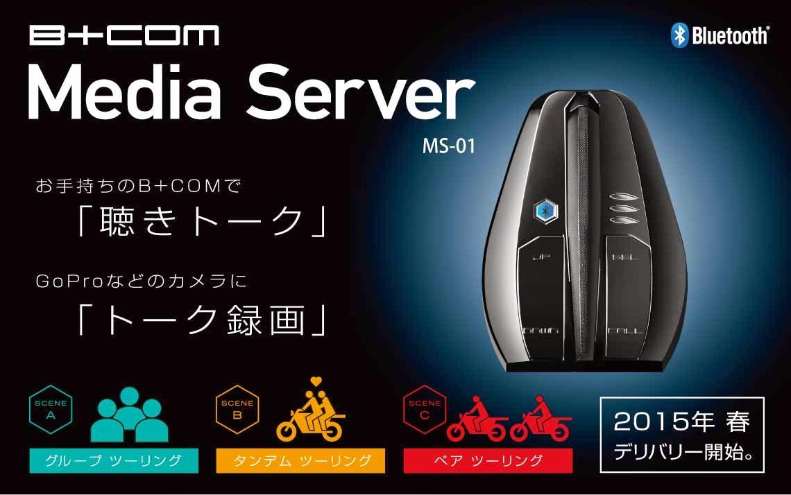 B+COMの最新モデルSB5Xの前に販売されたメディアサーバー。これがあればSB4Xでも聴きトークが可能になります。