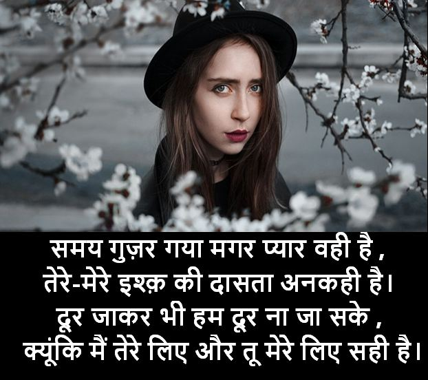hindi shayari images download, hindi shayari images