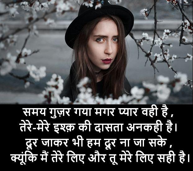 hindi shayari images download, hindi shayari images