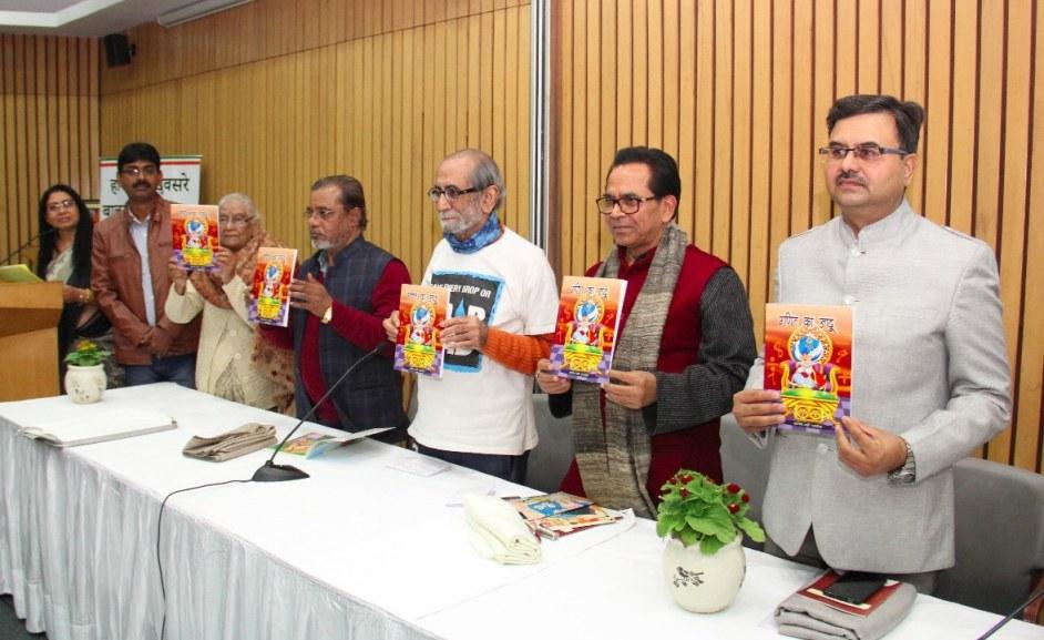 डॉ. ज़ाकिर अली 'रजनीश' की प्रथम हरिकृष्ण देवसरे पुरस्कार से पुरस्कृत पुस्तक (पांडुलिपि) 'गणित का जादू' का लोकार्पण