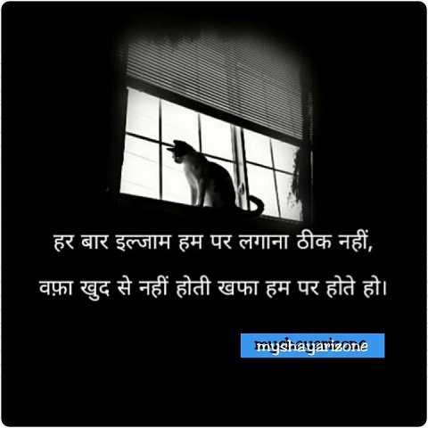 Pyar Wafa Shayari Sad Lines on Love in Hindi