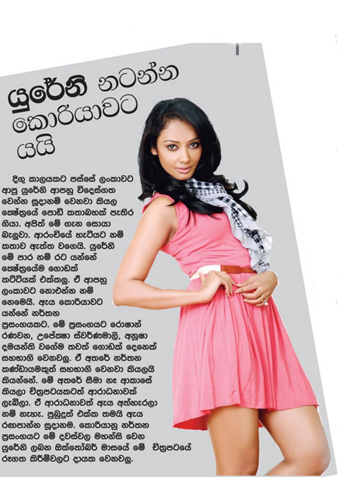 Gossip Lanka News Sinhala News Sinhala Today - Kharita Blog