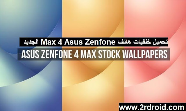 تحميل خلفيات هاتف Asus Zenfone 4 Max الجديد
