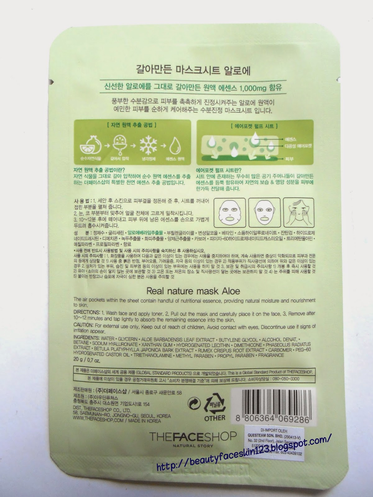 THEFACESHOP REAL NATURE MASK CUCUMBER