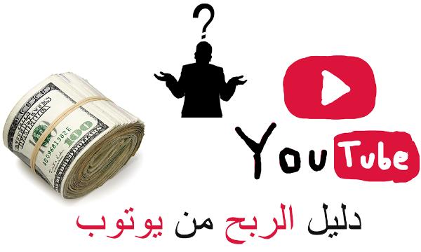 طريقة إنشاء قناة أجنبية على يوتيوب + الحصول على يوتيوب بارتنر  وامكانيات ربح أزيد من 1000 $ دولار كل شهر ؟