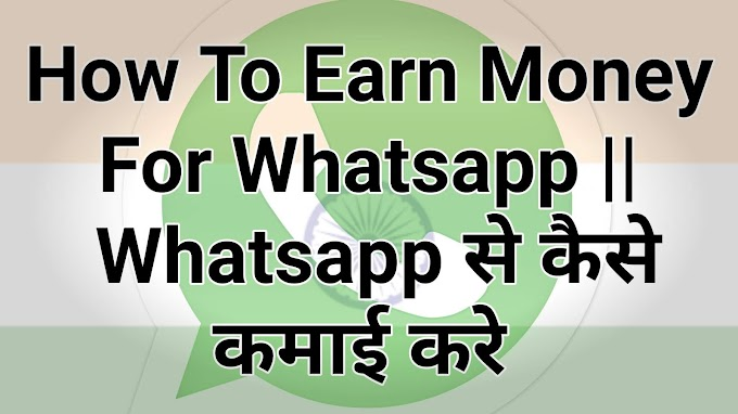 Whatsapp से कैसे कमाई करे!!! How To earn money for whatsapp Earn guru