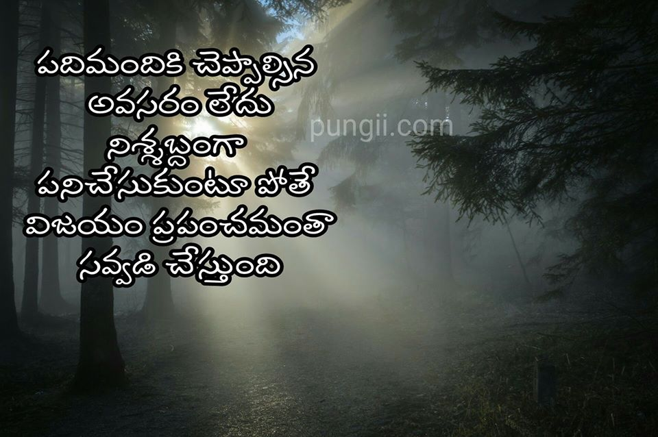 Nice Telugu Quotes With Beautiful Images And Wishes In Telugu Pungii
