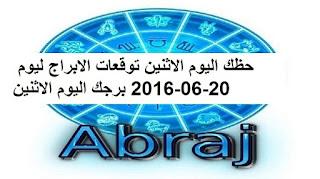 حظك اليوم الاثنين توقعات الابراج ليوم 20-06-2016 برجك اليوم الاثنين