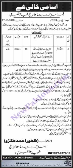 Steno-Jobs-in-District-and-Session-Judge-STS.net.pk