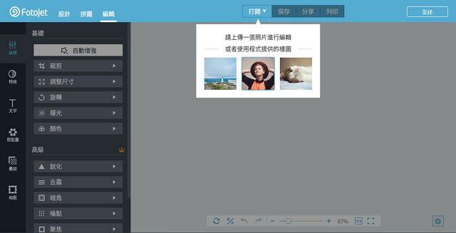 FotoJet 線上照片編輯器:設計圖片、製作拼圖、圖形設計創作工具_301