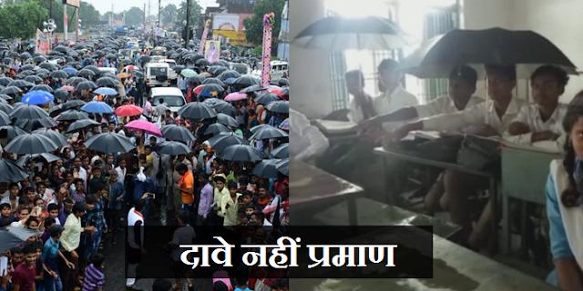 दावे नहीं प्रमाण: छाते नहीं छत चाहिए, मामा नहीं सुनते, आप दिलाइए | MP NEWS