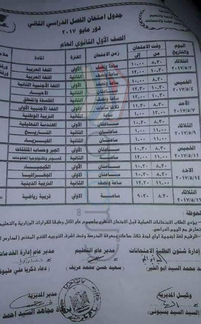 جدول امتحانات الصف الأول الثانوي الترم الثاني 2017 محافظة الشرقية