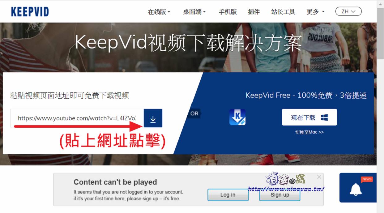 KeepVid.com 免費下載網路影片