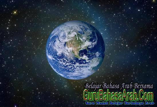 Kosakata Bahasa Arab Berhubungan Dengan Bumi