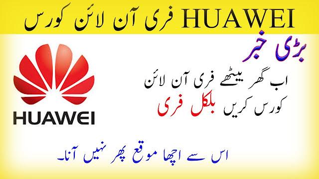 Huawei Training 2020 | Huawei Free Online Courses 2020