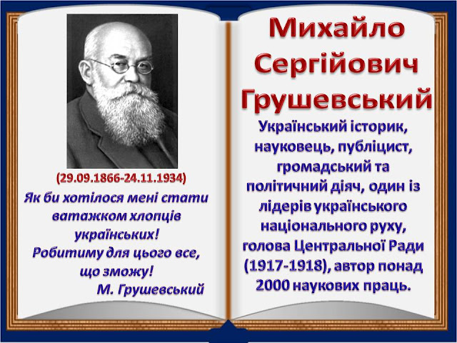 Картинки по запросу михайло грушевський фото