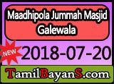 Only The Human Forgets Allah (SWT) By Ash-Sheikh Fayas (Kekirawa) Jummah 2018-07-20 at Maadhipola Jummah Masjid Galewala