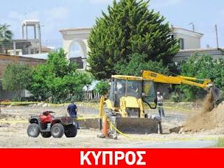 Τουρκική βόμβα 500 λιβρών σε πηγάδι στη Λευκωσία!