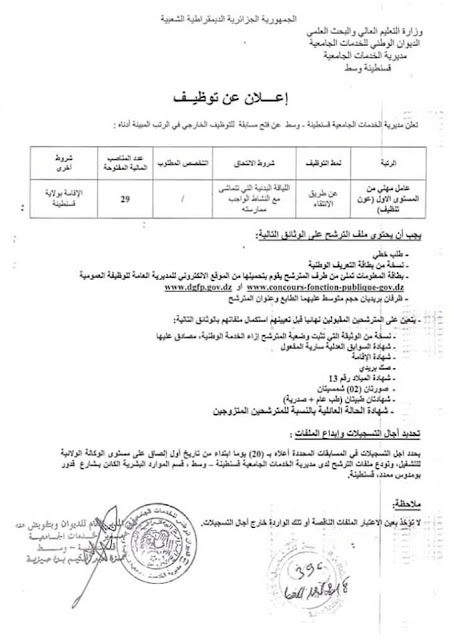 اعلان عن توظيف في مديرية الخدمات الجامعية قسنطينة -- ديسمبر 2018