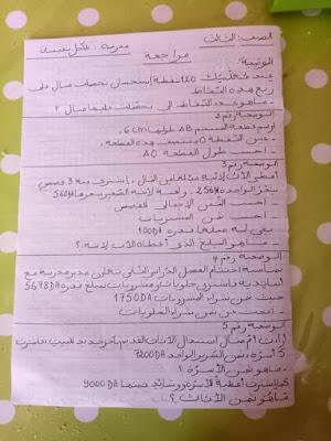 مراجعة في مادة اللغة العربية والرياضيات الفصل الثالث السنة الثالثة ابتدائي الجيل الثاني