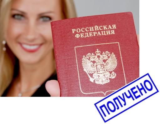 Гражданство по четырёхстороннему соглашению
