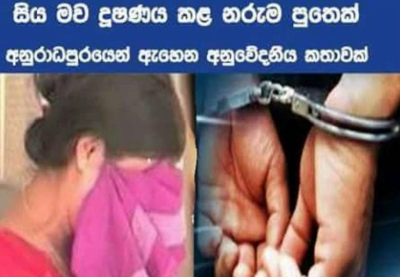Disgraceful son rapes his mother in Anuradhapura