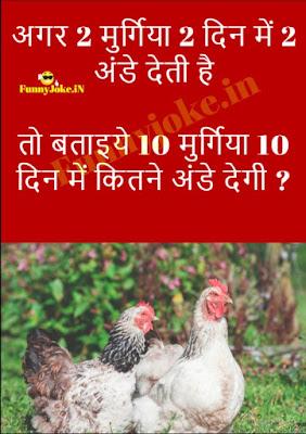 Math Puzzles Test in Hindi: 2 Murgiyan 2 Din Me 2 Ande Deti Hai ?