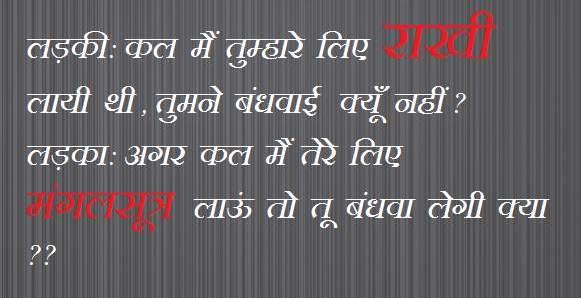 Funny Rakhi Image
