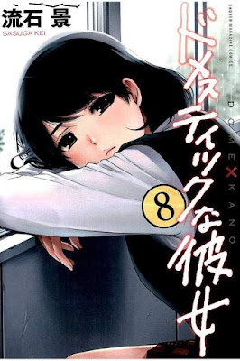 ドメスティックな彼女 第01-08巻 [Domestic na Kanojo vol 01-08] rar free download updated daily