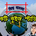 Biswa Bangla: A Quiz Study | বিশ্ব বাংলা : একটি কুইজ স্টাডি