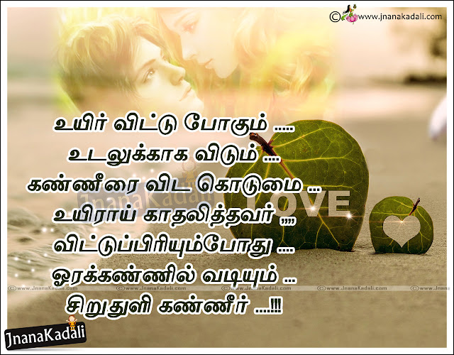 Here is a Top Famous Tamil Kadhal Kavithai with Inspiring Love Messages, New Love Quotes in Tamil, Tamil one side Love Kavithai and Quotes, True Love Messages in Tamil Language, Top Tamil Language Quotes for New Lovers, I Love You meaning in Tamil Language, Tamil Kadhal Photos, Tamil Love Birthday Messages and SMS Quotes.