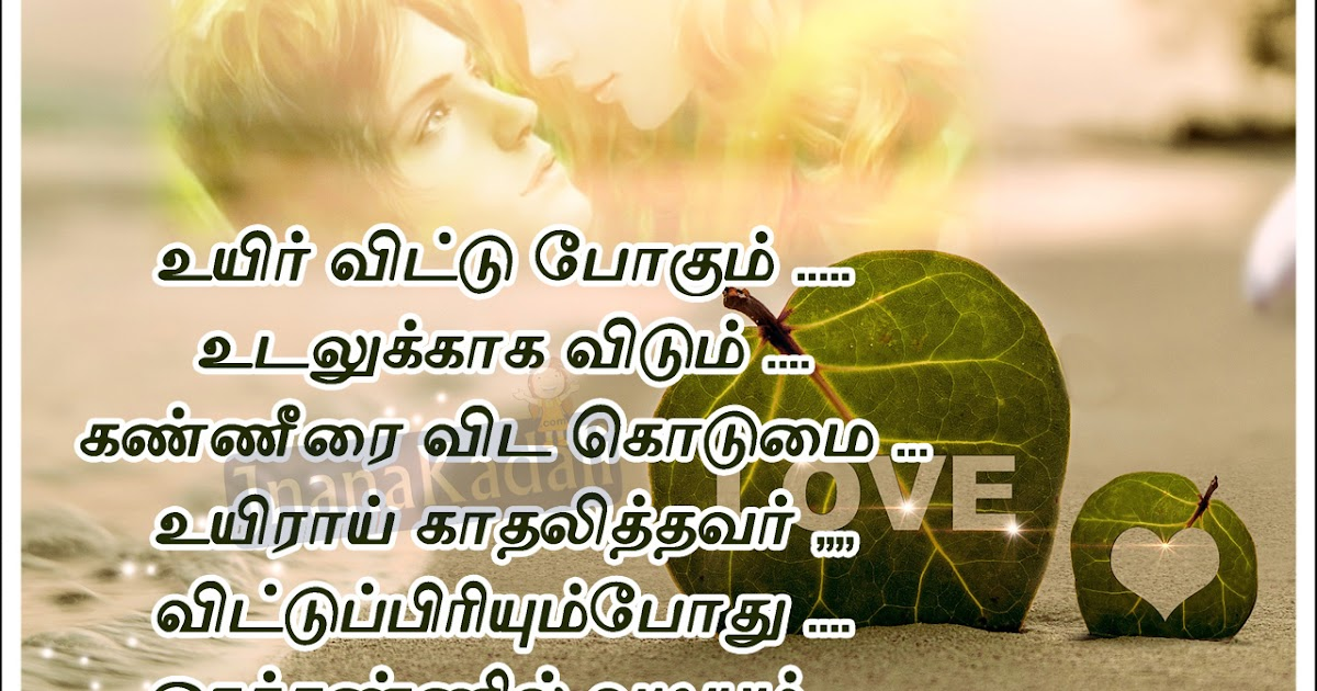 Deep Love Quotes For Her In Tamil : nice Tamil Love kavangulu wallpapers JNANA KADALI.COM Telugu Quotes ...
